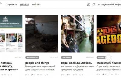 У проекта «НКО-профи» появился канал на Les.Media 25