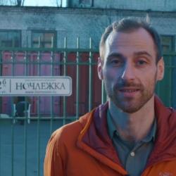 """""""НКО-профи"""": Григорий Свердлин, директор организации помощи бездомным «Ночлежка» 2"""