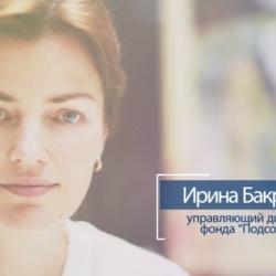 """""""НКО-профи"""": Ирина Бакрадзе, управляющий директор фонда """"Подсолнух"""" 2"""
