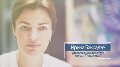 """""""НКО-профи"""": Ирина Бакрадзе, управляющий директор фонда """"Подсолнух"""" 60"""
