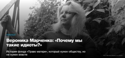 Вероника Марченко: «Почему мы такие идиоты?» 2