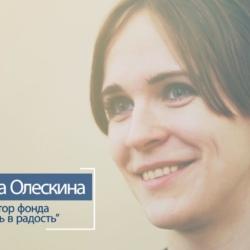 """""""НКО-профи"""": Олескина Елизавета, директор фонда """"Старость в радость"""" 2"""