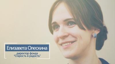 """""""НКО-профи"""": Олескина Елизавета, директор фонда """"Старость в радость"""" 58"""