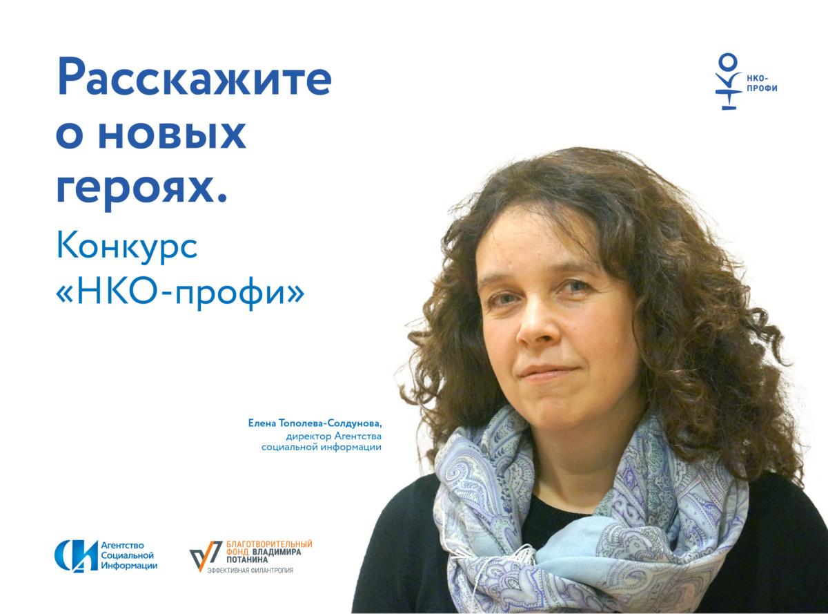 Продлён срок приёма заявок на конкурс «НКО-профи» 1