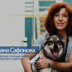 Светлана Сафонова: дарящая надежду 2